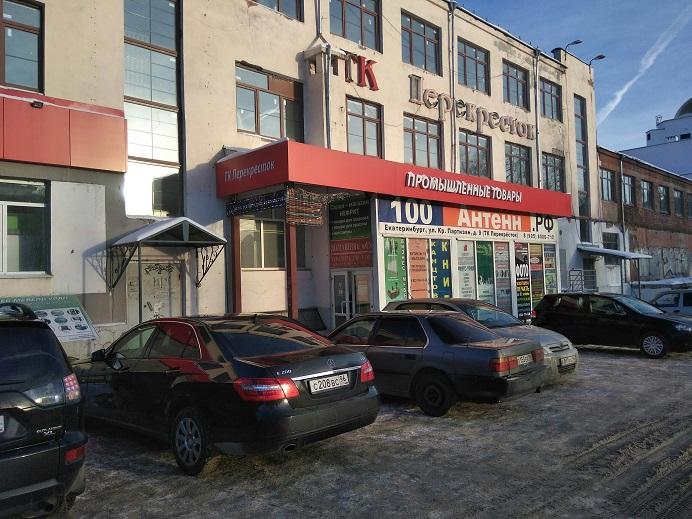 Веста Шоп в Екатеринбурге, Красных Партизан 9